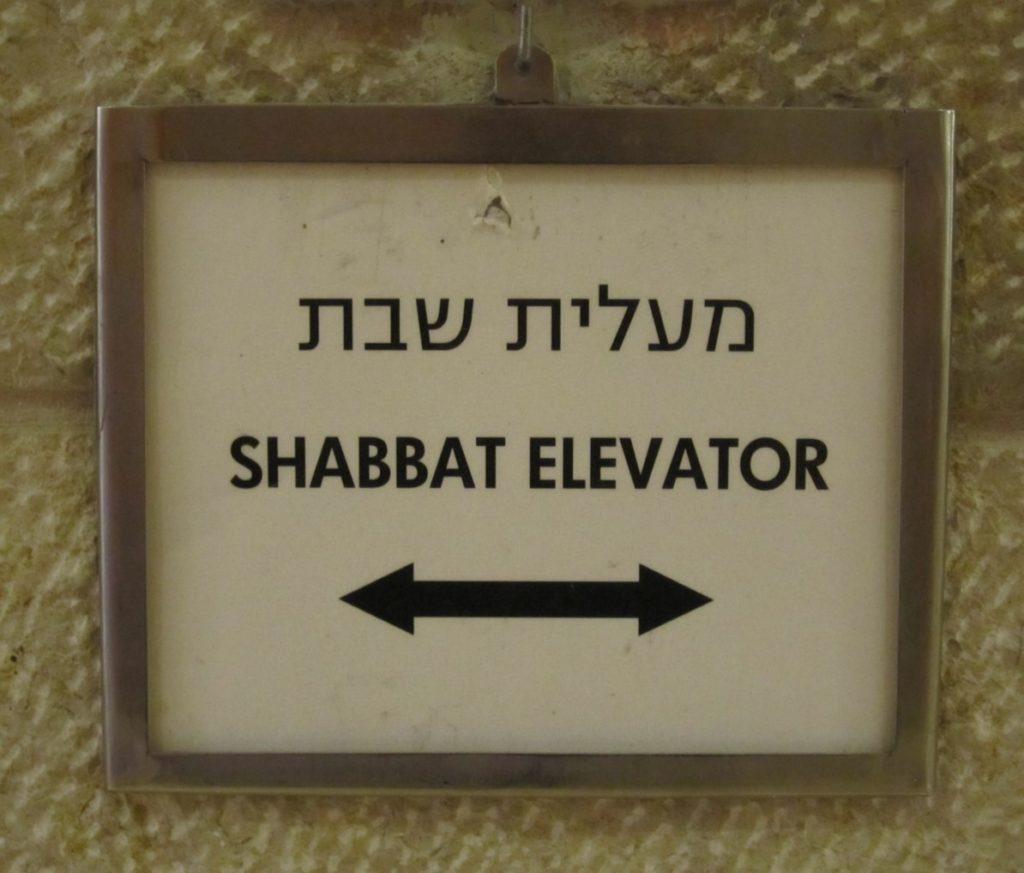 Shabbat Elevator Placard