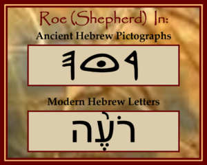 Shepherd in Hebrew Pictographs