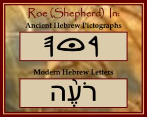 Shepherd in Hebrew Pictographs